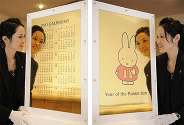 2011 Gold Miffy Calendar
