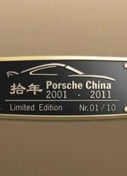 Porsche 911 Turbo S China 10 Year Anniversary Edition