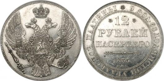 Nicholas I platinum 12 Roubles 1835