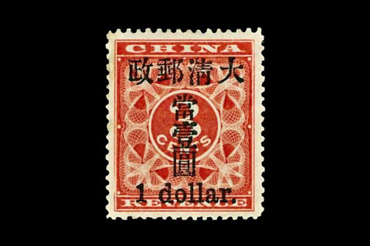 A Rare Qing Dynasty Stamp Sold In Hong Kong