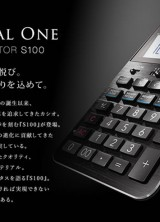 Would You Pay $225 For Casio's Calculator?