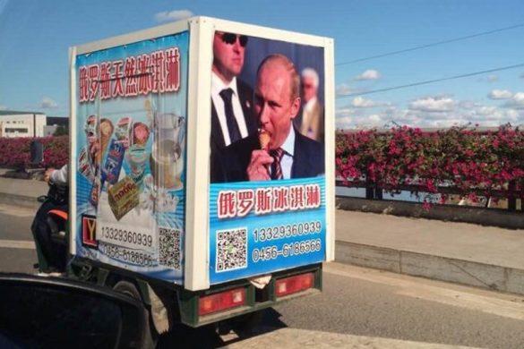 Putin's Ice Cream