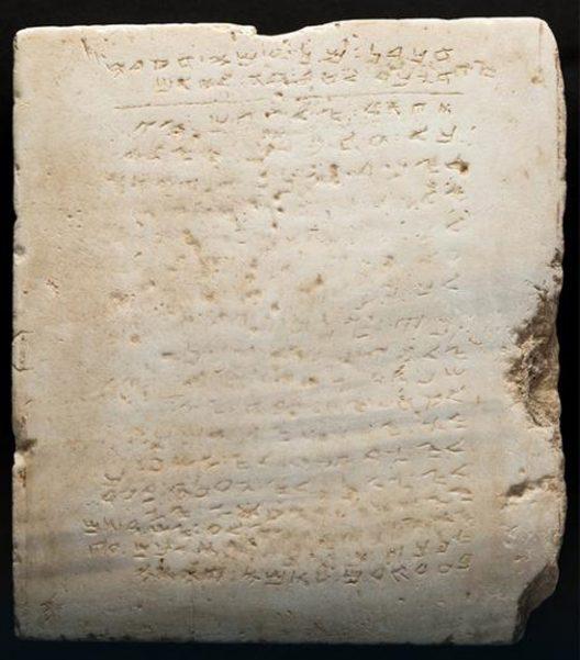 Yavneh 10 Commandments Stone