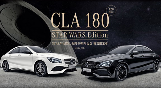 Mercedes CLA Star Wars Edition For Japanese